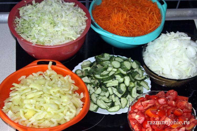 Овощи подготовлены.