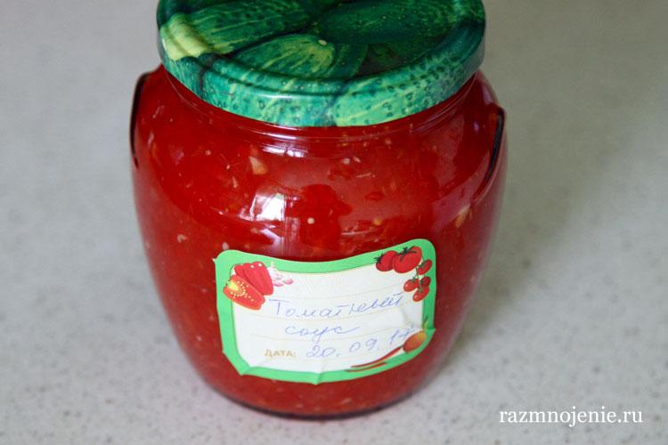 Домашний рецепт томатного соуса на зиму.